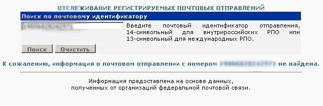 Проблемы с почтой России